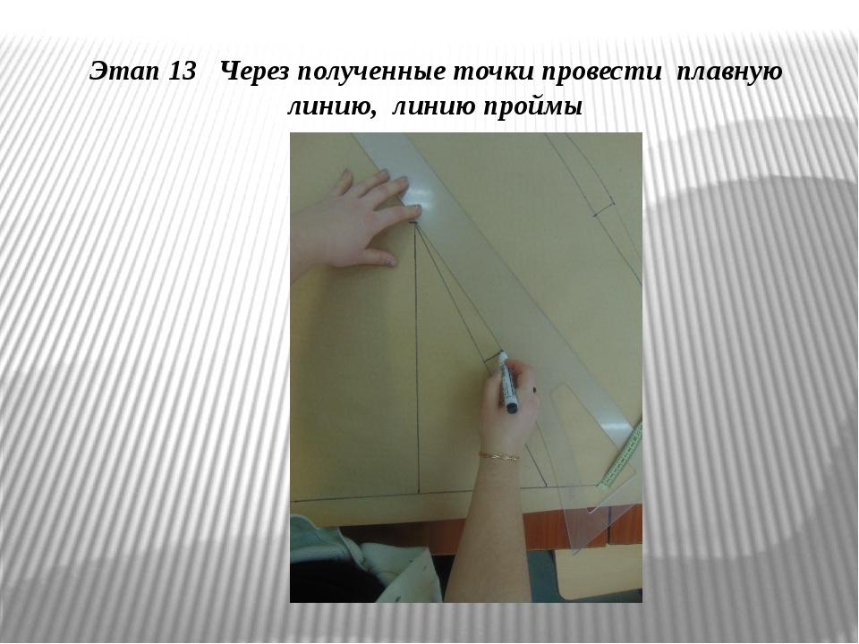 Этап 13 Через полученные точки провести плавную линию, линию проймы
