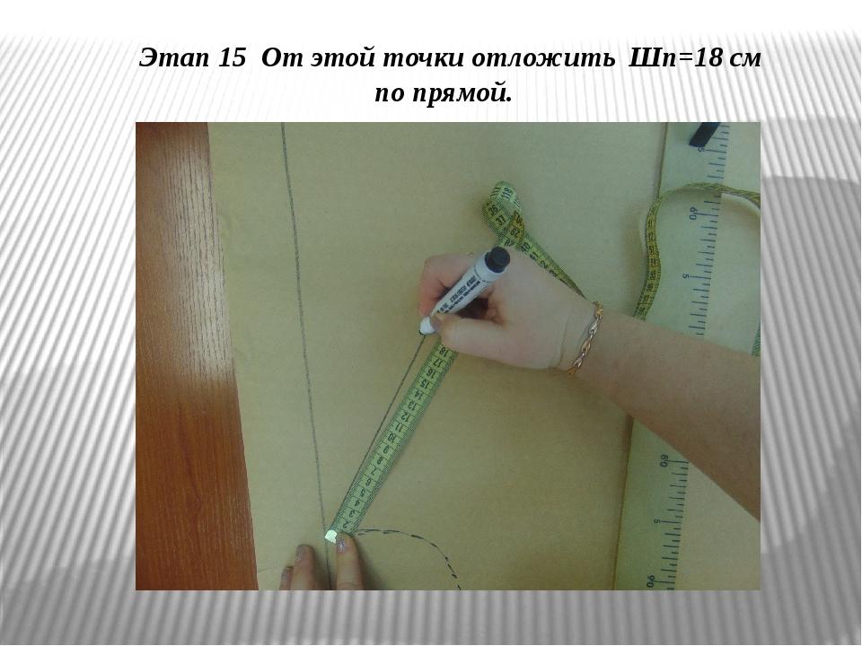 Этап 15 От этой точки отложить Шп=18 см по прямой.