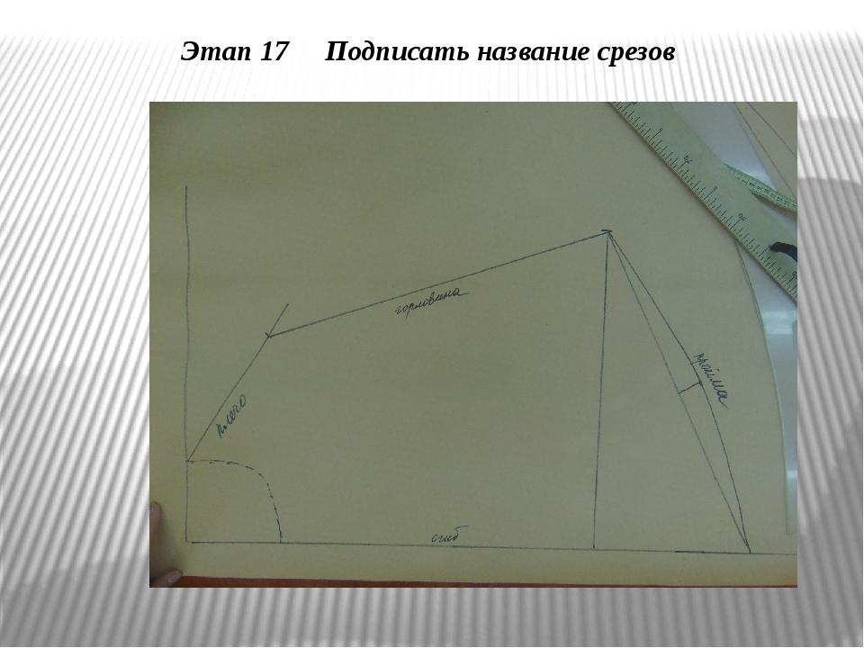 Этап 17 Подписать название срезов
