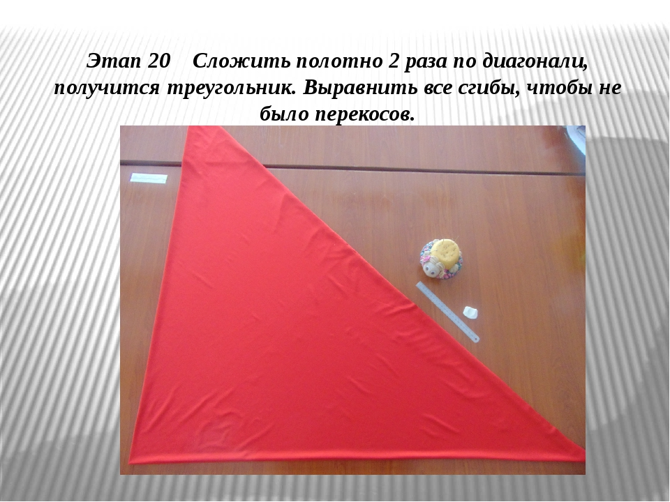Этап 20 Сложить полотно 2 раза по диагонали, получится треугольник. Выравнить...
