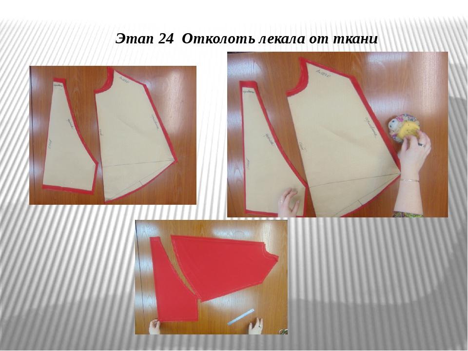 Этап 24 Отколоть лекала от ткани