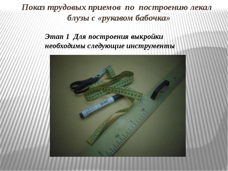 Показ трудовых приемов по построению лекал блузы с «рукавом бабочка» Этап 1 Д...