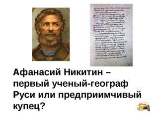 Афанасий Никитин – первый ученый-географ Руси или предприимчивый купец?