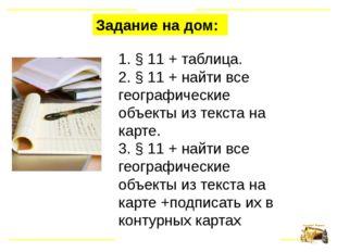 1. § 11 + таблица. 2. § 11 + найти все географические объекты из текста на к
