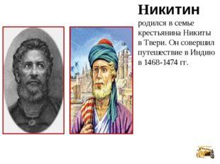 Афанасий Никитин родился в семье крестьянина Никиты в Твери. Он совершил путе