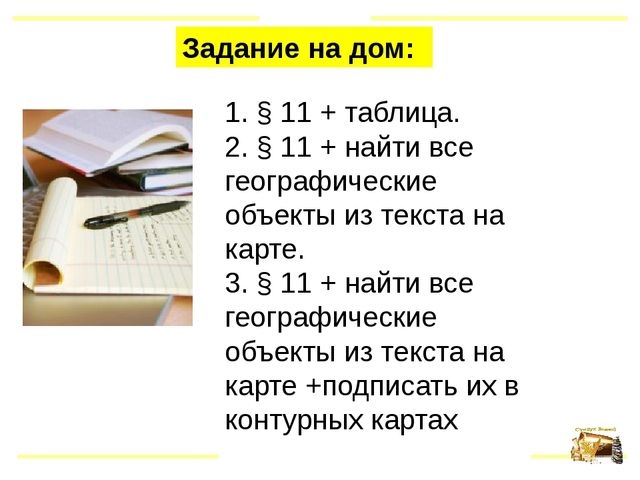 1. § 11 + таблица. 2. § 11 + найти все географические объекты из текста на к...