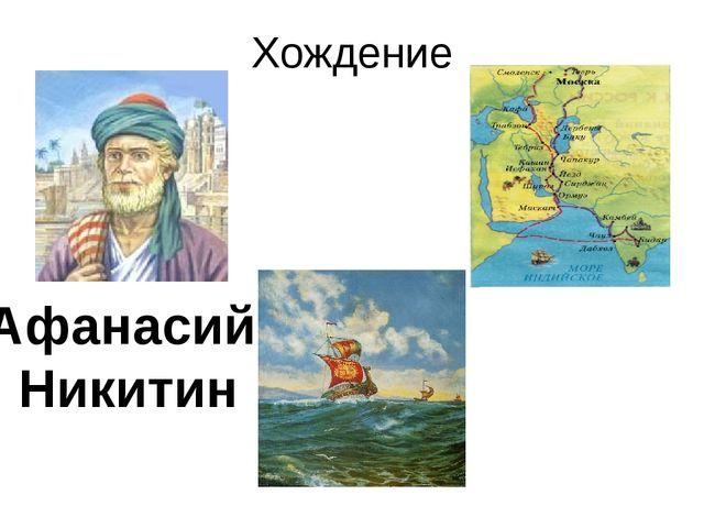 Хождение Афанасий Никитин