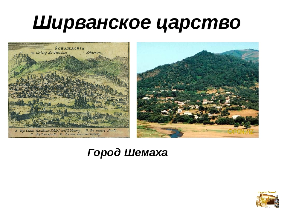 Ширванское царство Город Шемаха