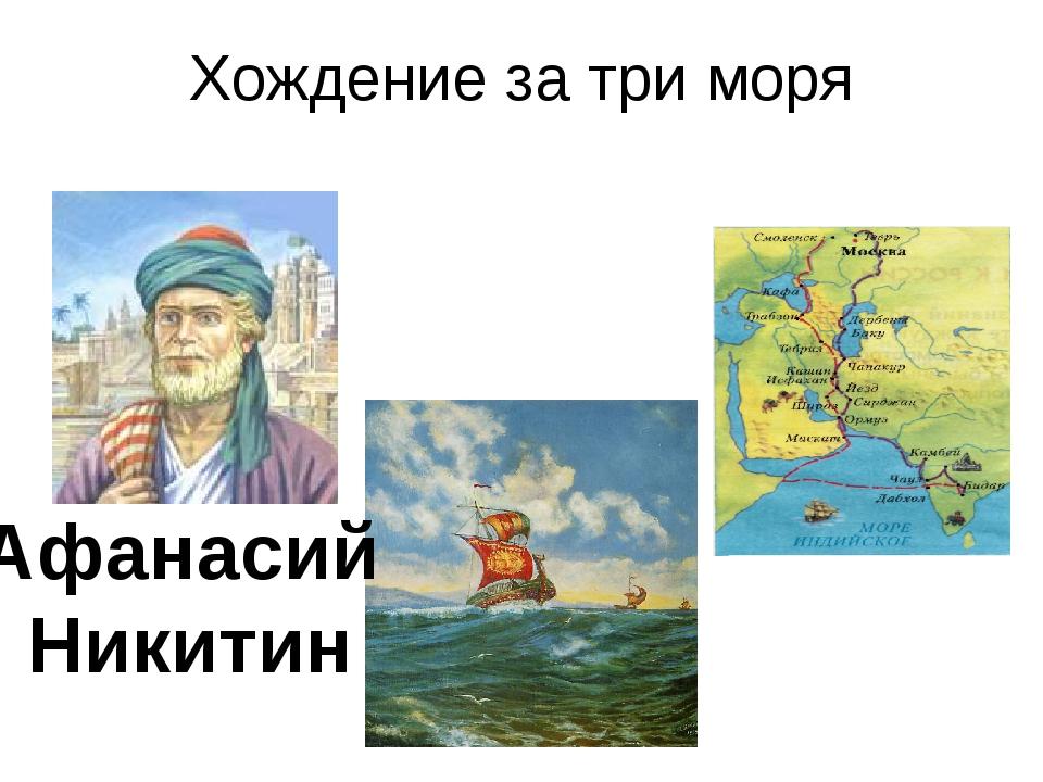 Хождение за три моря Афанасий Никитин