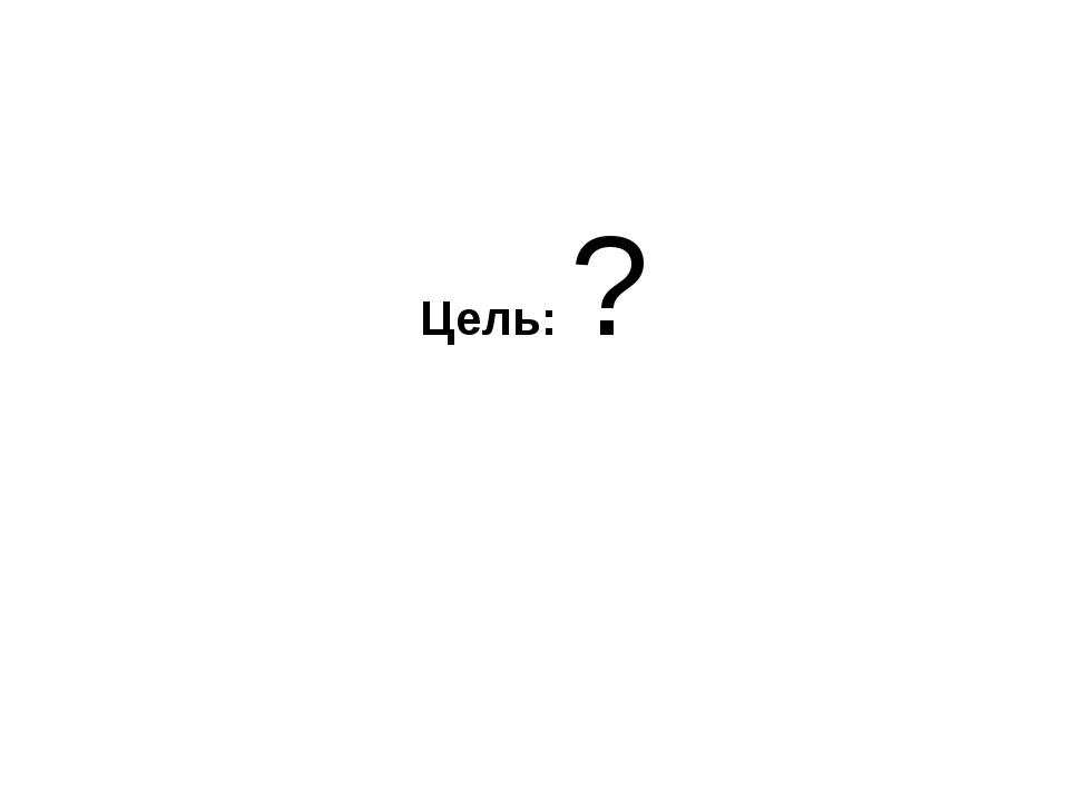 Цель: ?