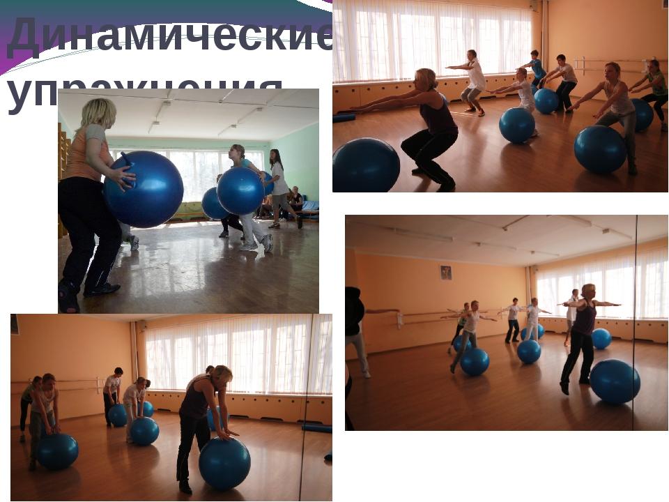 Динамические упражнения