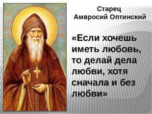 Старец Амвросий Оптинский «Если хочешь иметь любовь, то делай дела любви, хот