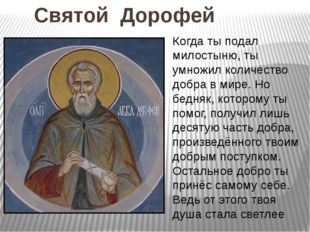 Святой Дорофей Когда ты подал милостыню, ты умножил количество добра в мире.