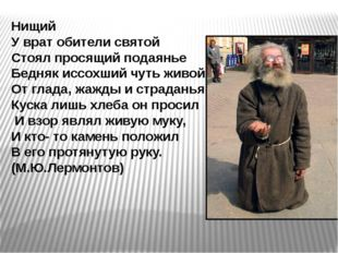 Нищий У врат обители святой Стоял просящий подаянье Бедняк иссохший чуть живо