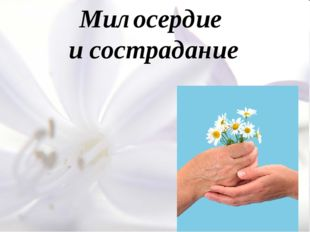 Милосердие и сострадание