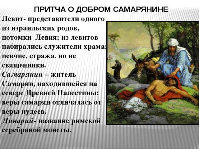 ПРИТЧА О ДОБРОМ САМАРЯНИНЕ Левит- представители одного из израильских родов,...