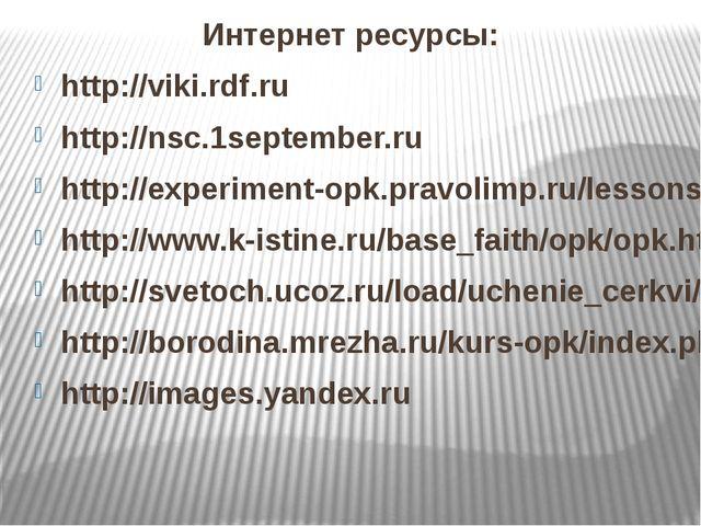 Интернет ресурсы: http://viki.rdf.ru http://nsc.1september.ru http://experime...