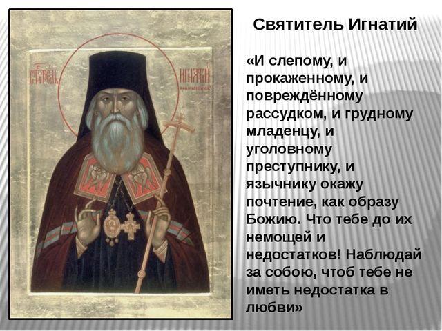 «И слепому, и прокаженному, и повреждённому рассудком, и грудному младенцу, и...
