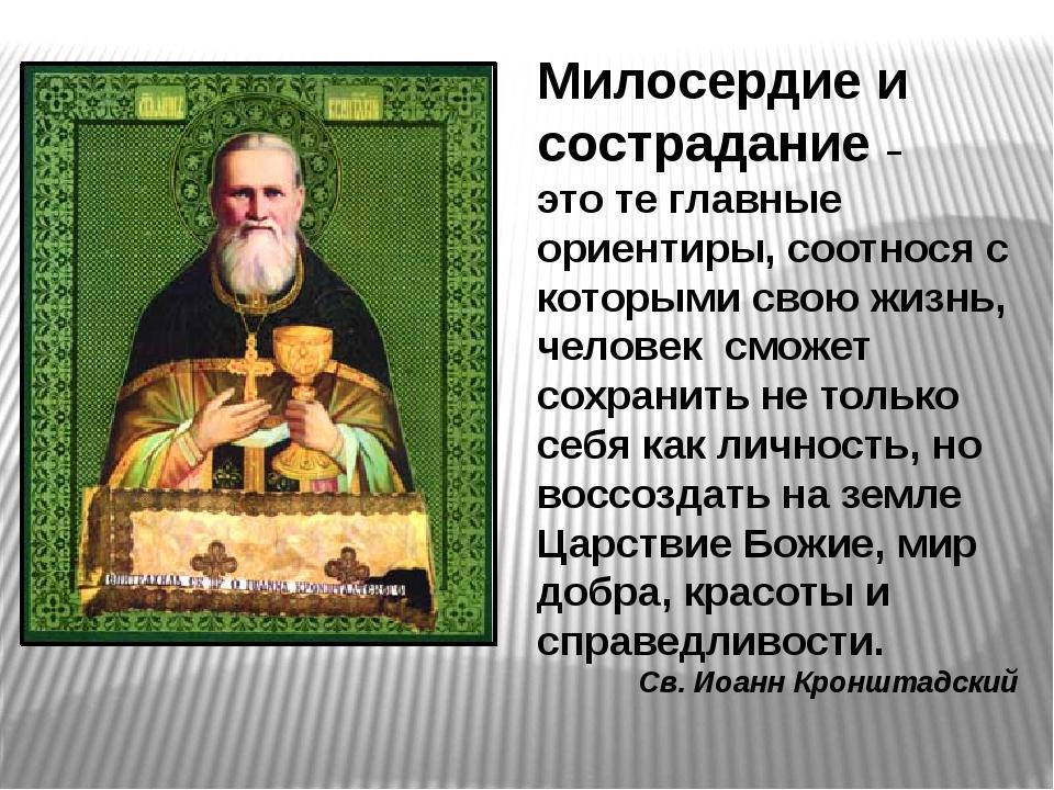 Милосердие и сострадание – это те главные ориентиры, соотнося с которыми свою...