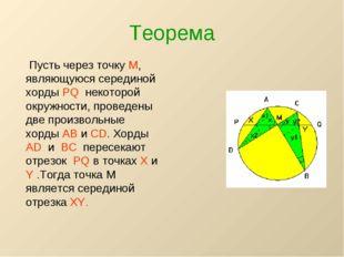 Теорема Пусть через точку М, являющуюся серединой хорды PQ некоторой окружнос