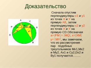 Доказательство Сначала опустим перпендикуляры х1 и у1 из точек Х и У на пряму