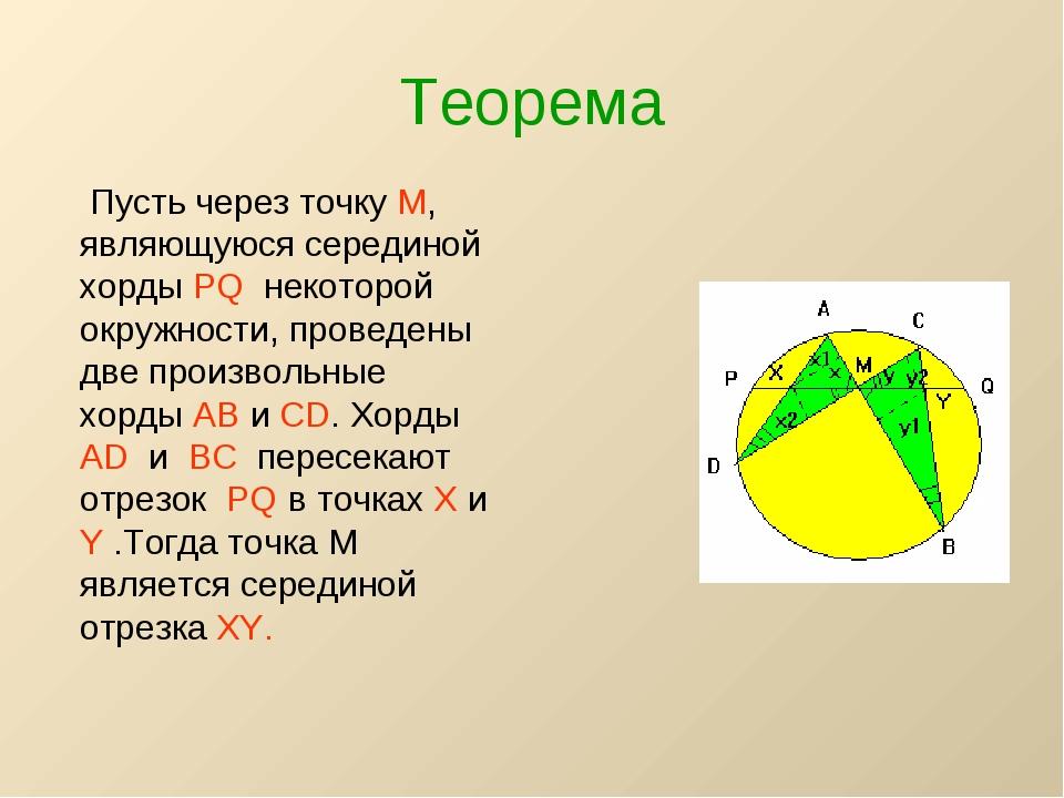Теорема Пусть через точку М, являющуюся серединой хорды PQ некоторой окружнос...