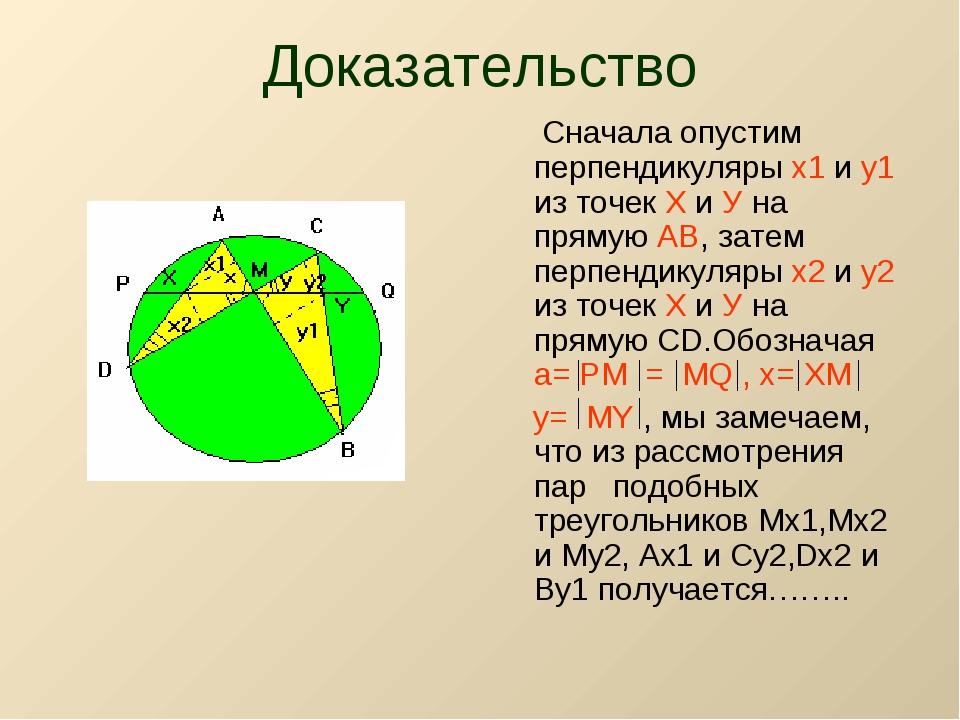 Доказательство Сначала опустим перпендикуляры х1 и у1 из точек Х и У на пряму...