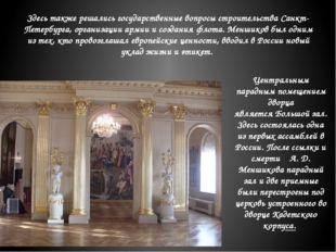 Здесь также решались государственные вопросы строительства Санкт-Петербурга,