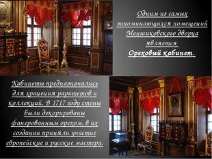 Одним из самых запоминающихся помещений Меншиковского дворца является Орехов