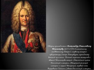 Дворец принадлежалАлександру Даниловичу Меншикову(1673-1729), ближайшему с
