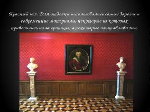Красный зал. Для отделки использовались самые дорогие и современные материалы