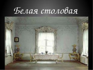 Белая столовая