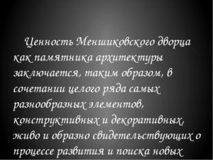 Ценность Меншиковского дворца как памятника архитектуры заключается, таки