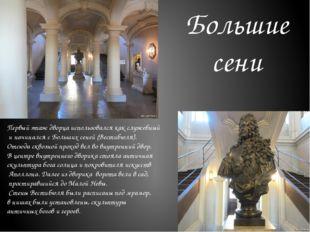 Первый этаж дворца использовался как служебный и начинался с Больших сеней (