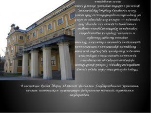 Дворец представляет собой яркий пример петровского барокко. Главный фасад зд