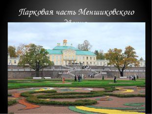 Парковая часть Меншиковского дворца