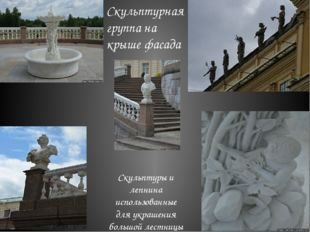 Скульптурная группа на крыше фасада Скульптуры и лепнина использованные для
