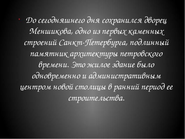 До сегодняшнего дня сохранилсядворец Меншикова, одно из первых каменных стр...