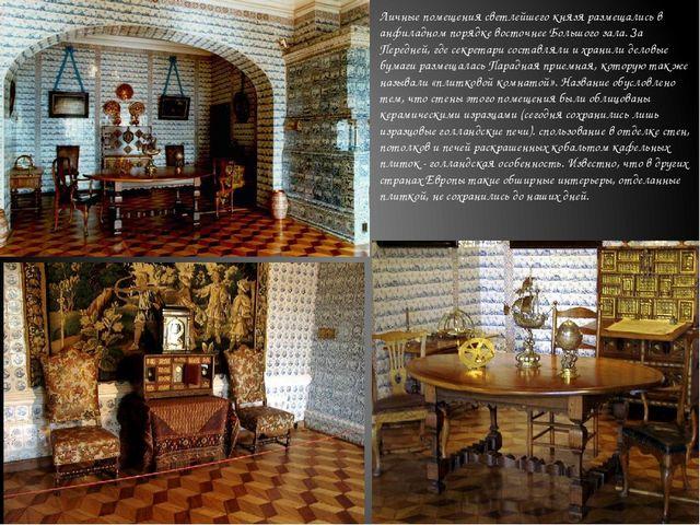 Личные помещения светлейшего князя размещались в анфиладном порядке восточне...