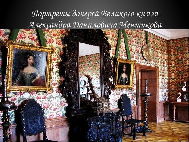 Портреты дочерей Великого князя Александра Даниловича Меншикова