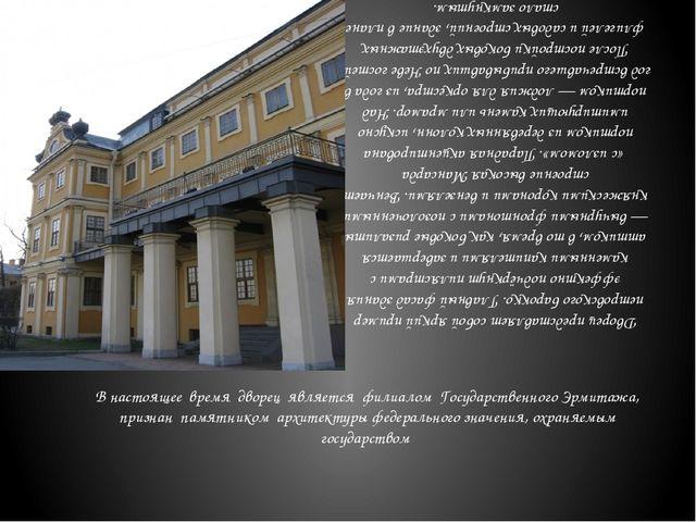 Дворец представляет собой яркий пример петровского барокко. Главный фасад зд...