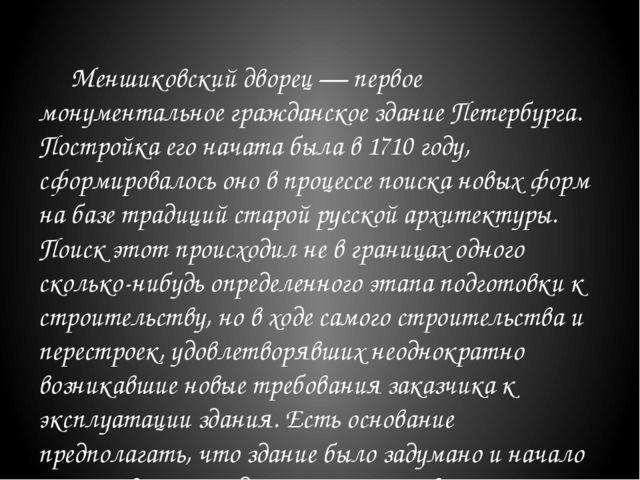 Меншиковский дворец — первое монументальное гражданское здание Петербурга....