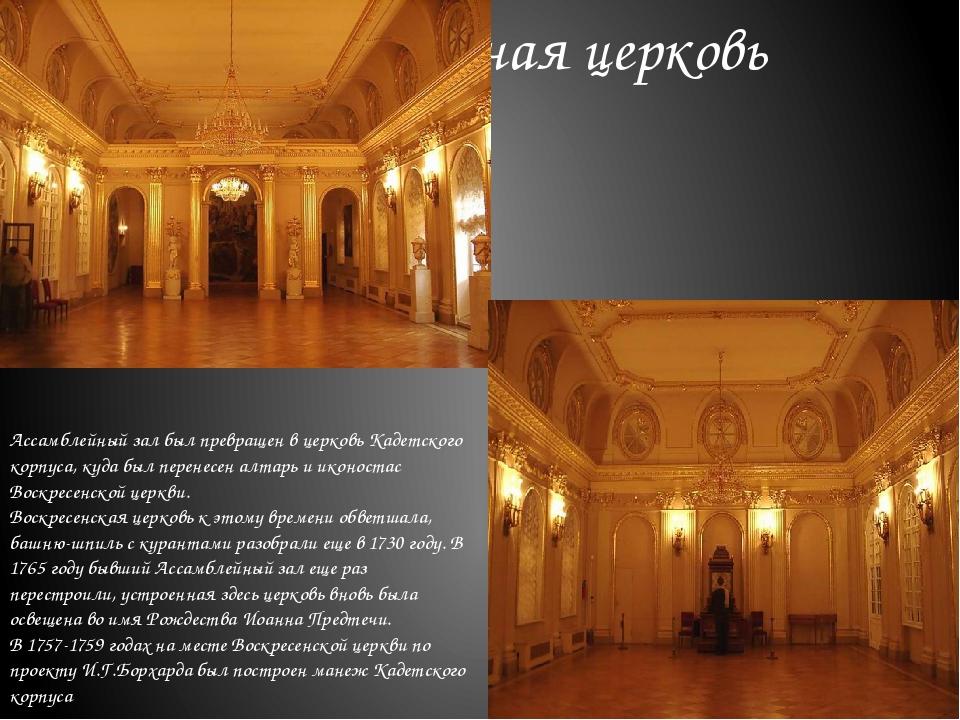 Перестроенная церковь Ассамблейный зал был превращен в церковь Кадетского кор...