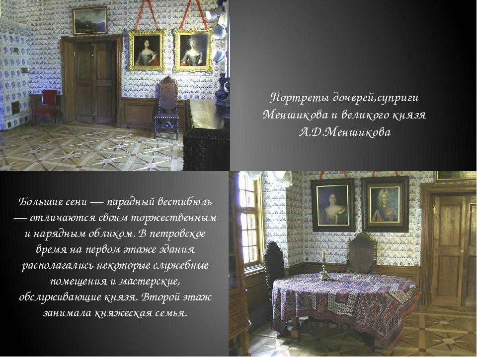 Портреты дочерей,суприги Меншикова и великого князя А.Д.Меншикова Большие се...