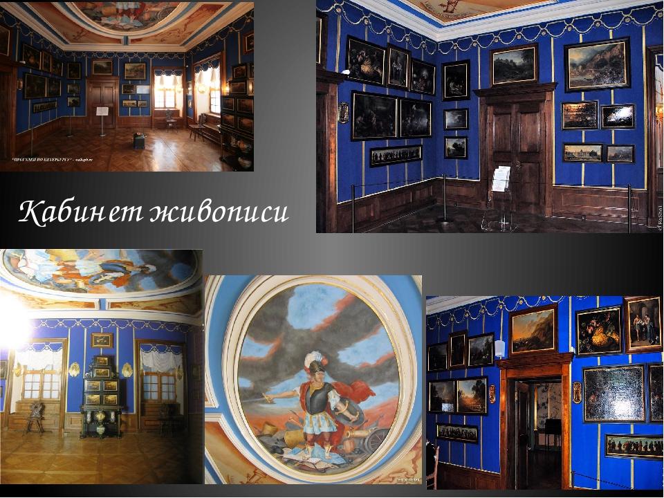 плафон в кабинете живописи Кабинет живописи