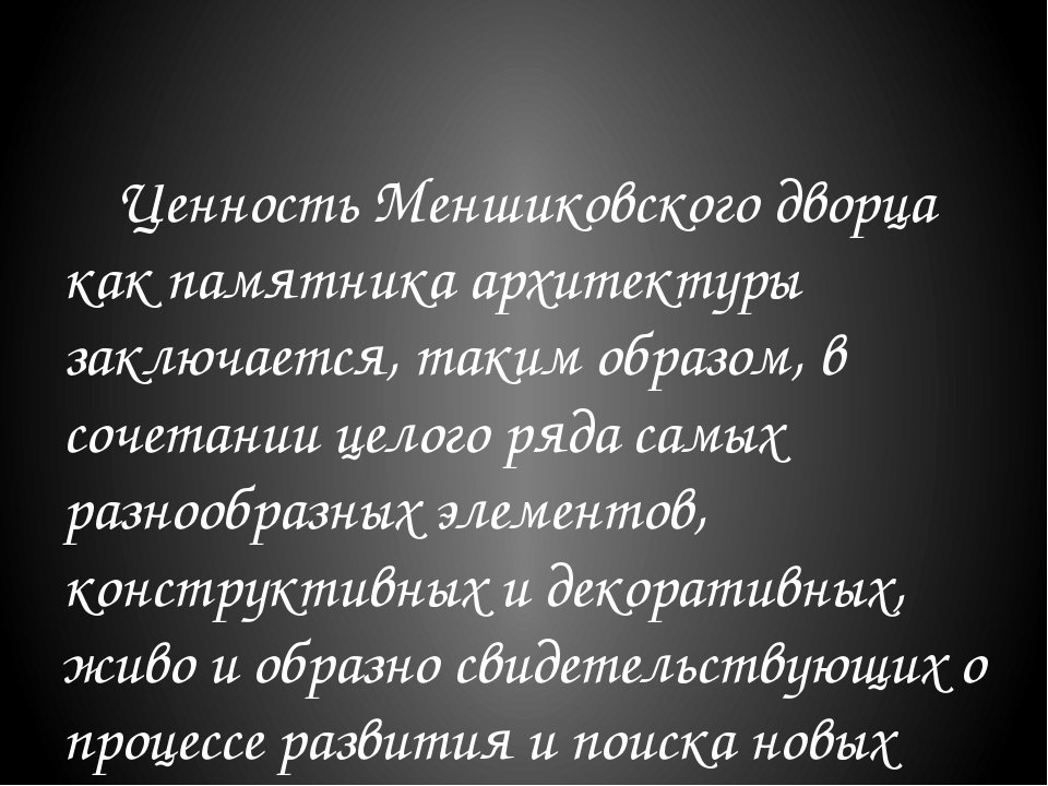 Ценность Меншиковского дворца как памятника архитектуры заключается, таки...