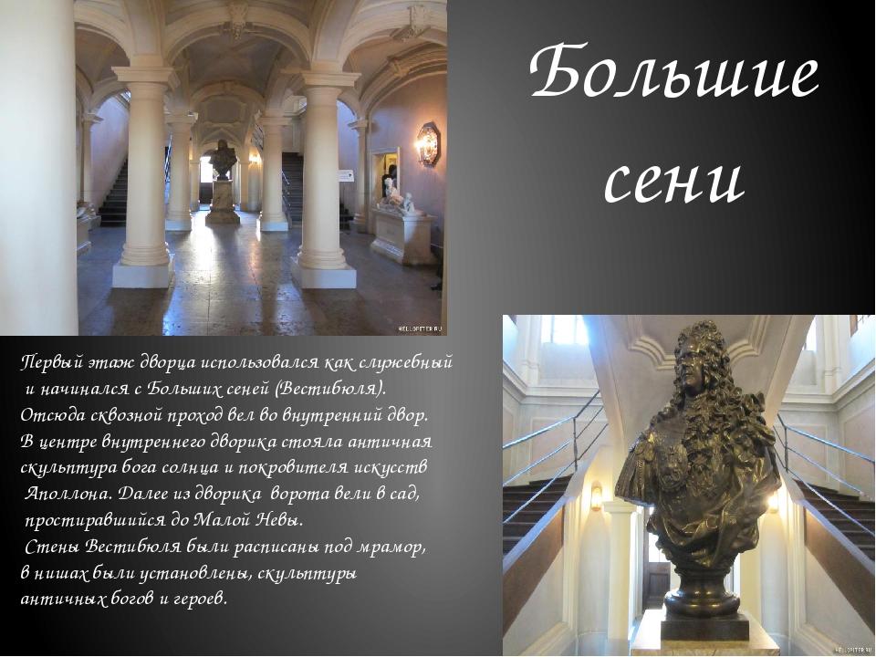 Первый этаж дворца использовался как служебный и начинался с Больших сеней (...