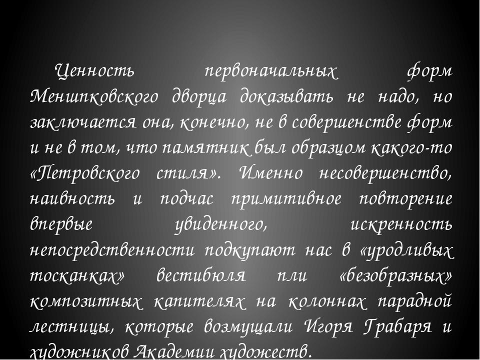 Ценность первоначальных форм Меншпковского дворца доказывать не надо, но за...