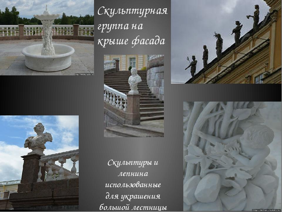 Скульптурная группа на крыше фасада Скульптуры и лепнина использованные для...