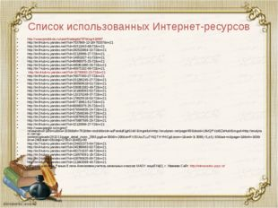 Список использованных Интернет-ресурсов http://www.proshkolu.ru/user/Nadegda7
